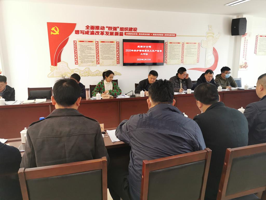 3.19+唐雁冰+公司组织召开2020年养护工作暨复工复产防疫工作检查会1