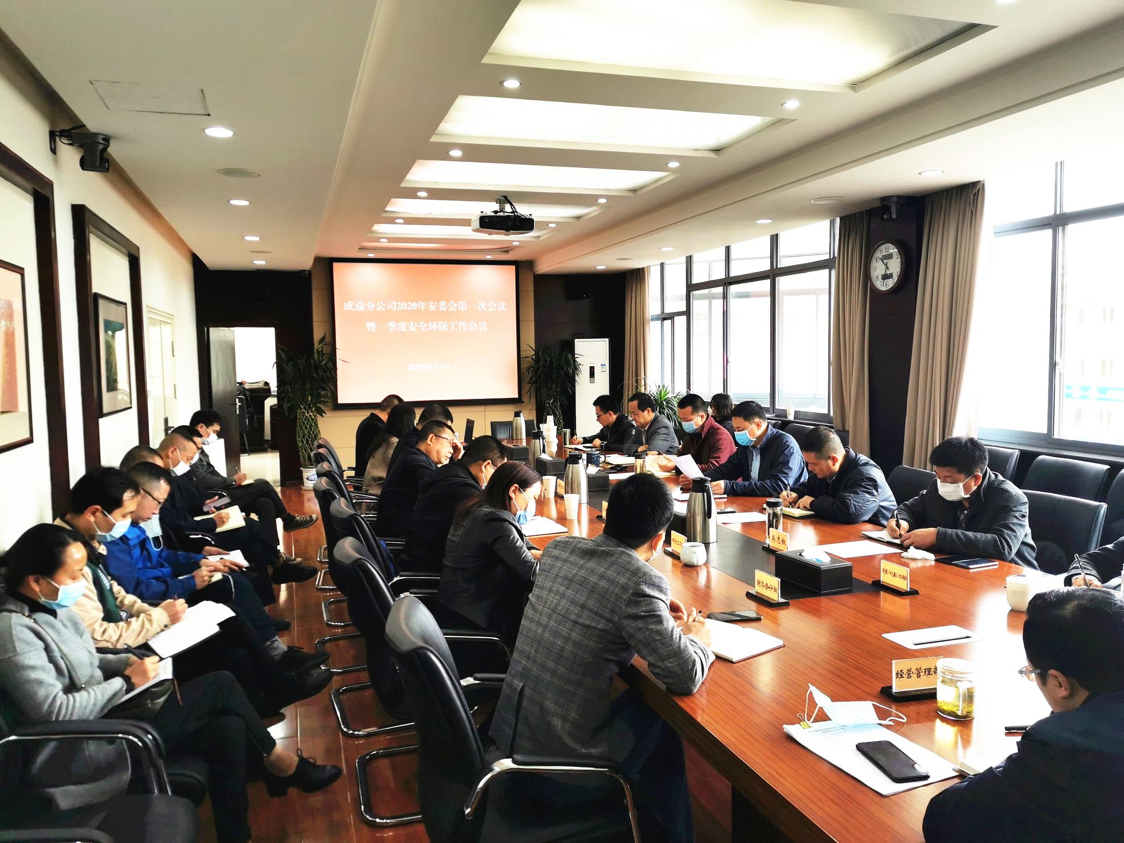公司组织召开2020年安委会第一次会议暨一季度安全环保工作会议