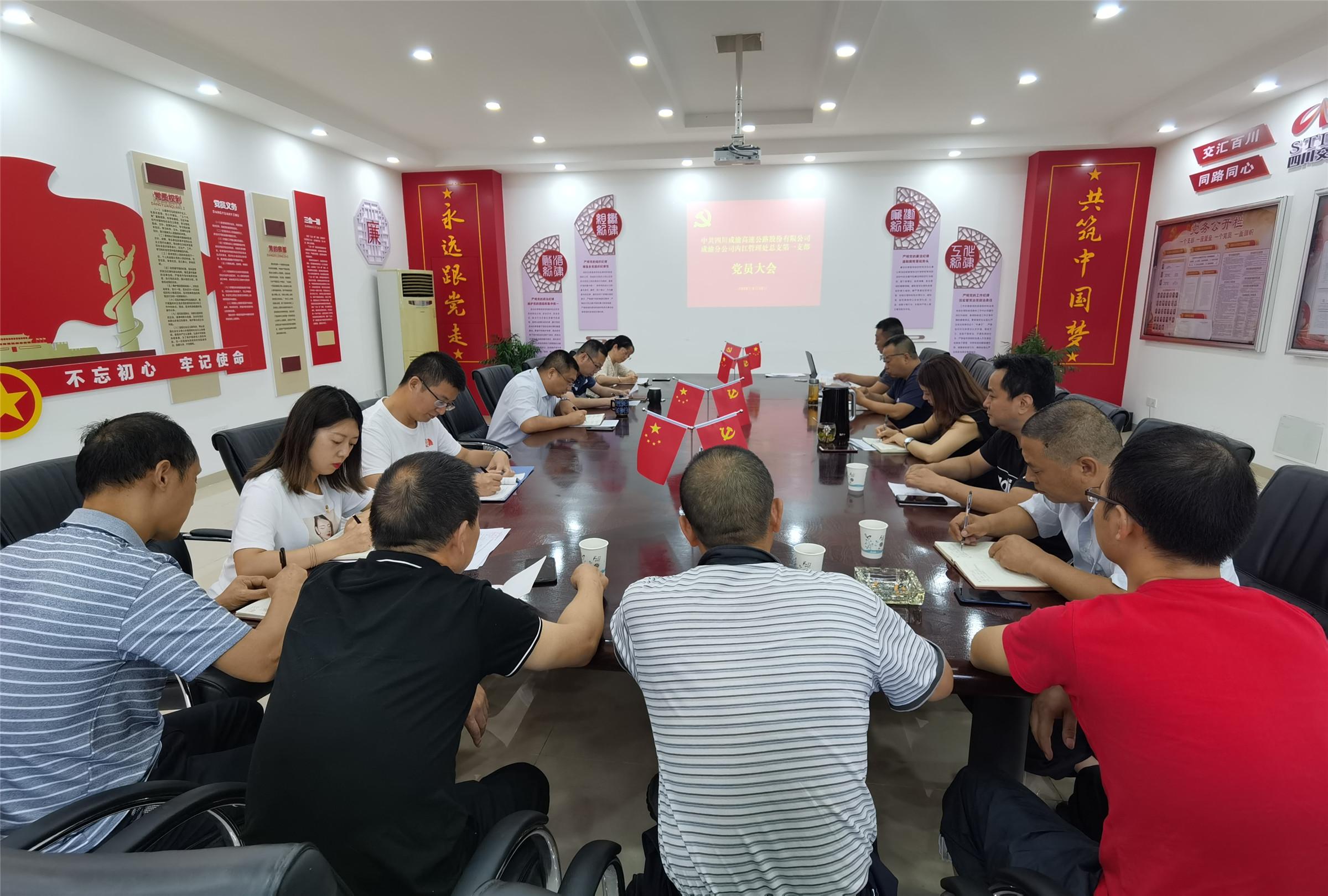 9.10+庞宇+内江管理处第一党支部召开支部党员大会接收预备党员