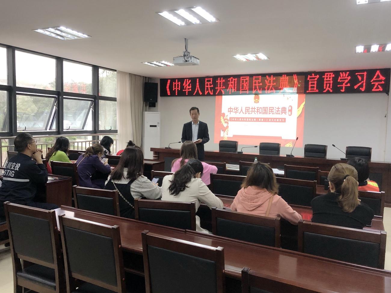 资阳管理处组织召开《中华人民共和国民法典》宣贯学习会