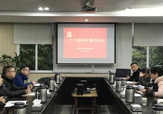 内江管理处开展党的十九大精神专题大讨论活动