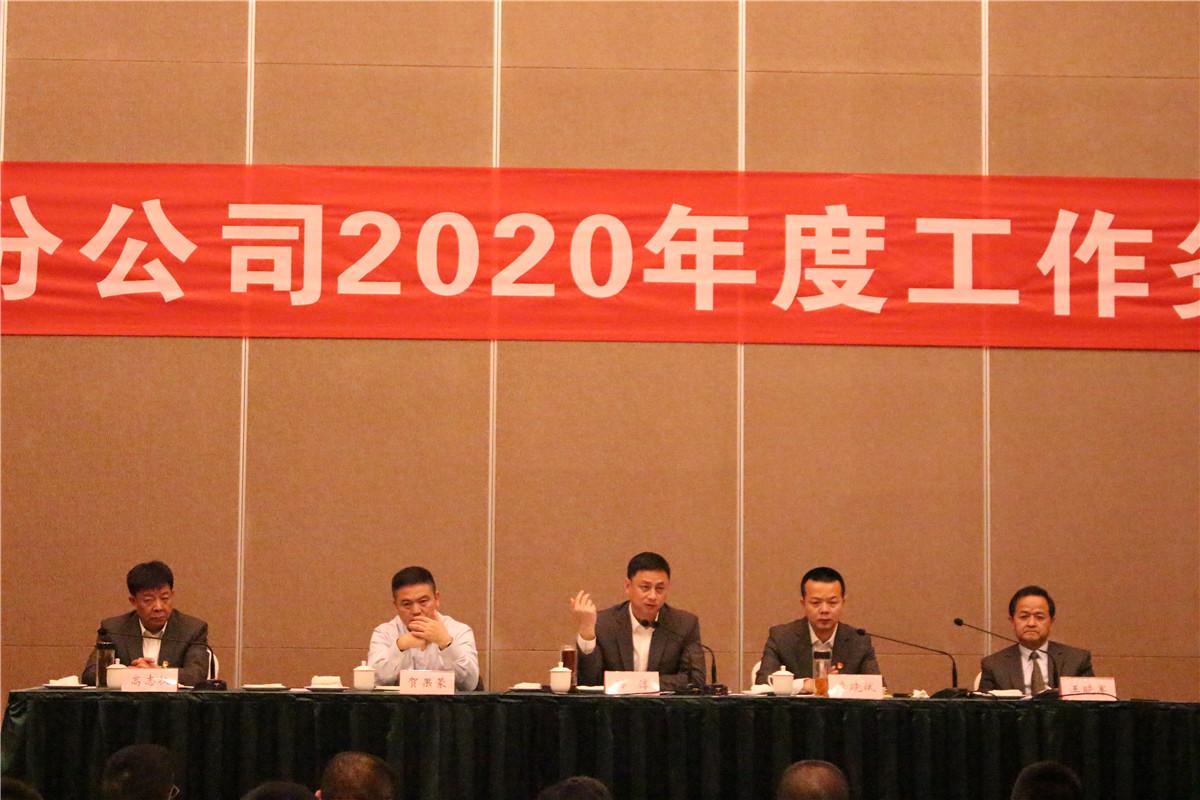 谋篇布局 善作敢为 开启公司高质量发展新征程 raybet官方网站雷竞技官网召开2020年度工作务虚会
