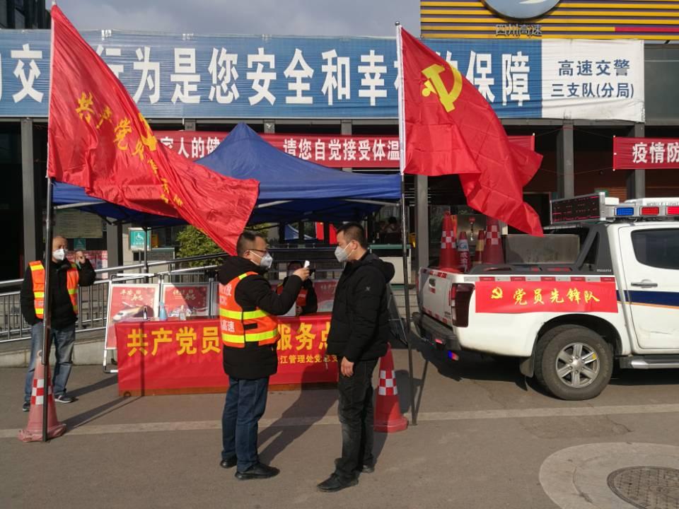 在内江服务区参加防控工作 (1)