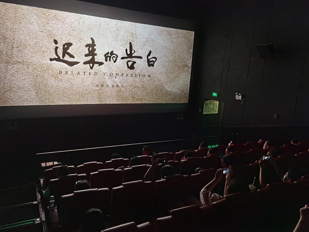 公司工会组织职工观看电影《迟来的告白》