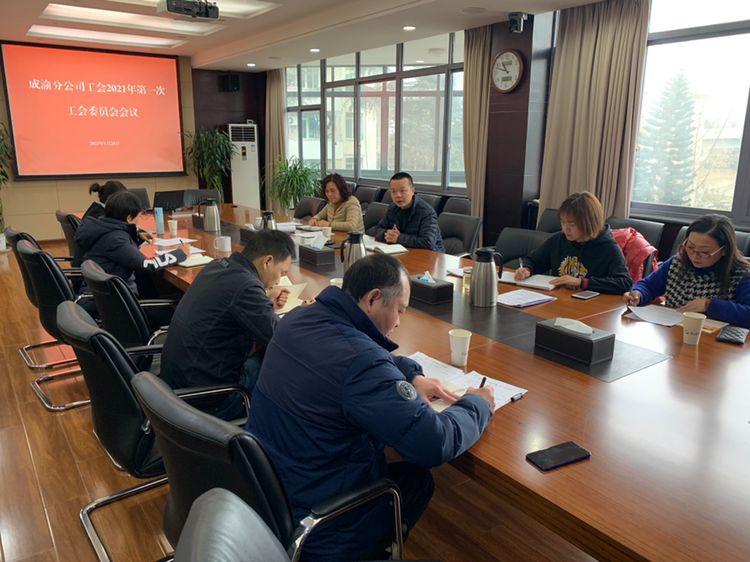 公司召开2021年第一次工会委员会会议